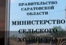 Государственная поддержка молодых специалистов АПК Саратовской области