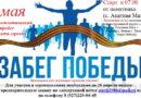 Марафон «Памяти героев»