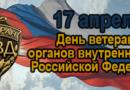 Сегодня День ветеранов органов внутренних дел и внутренних войск МВД России