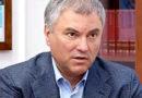 Вячеслав Володин прокомментировал растущую популярность паблика VOLODIN.SARATOV