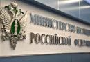 Минюст России создал портал «Нормативные правовые акты в Российской Федерации»