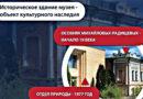 Реализация проекта реставрации здания Хвалынского краеведческого музея