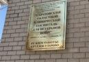 В области создан областной  гериатрический центр