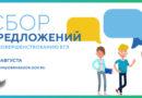 Рособрнадзор собирает предложения по совершенствованию ЕГЭ