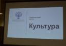 В Саратове реализуется проект «Цифровая культура»