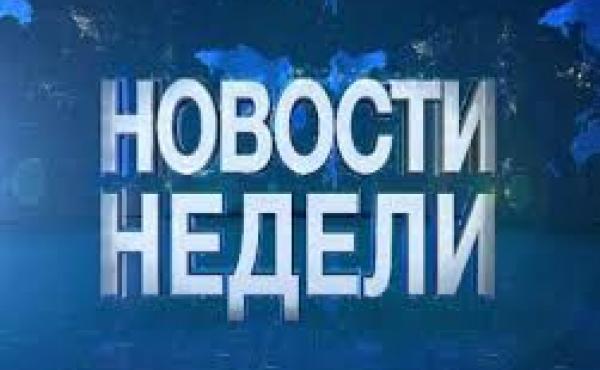 Хвалынские новости с 21 по 27 мая 2020 года