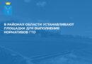 В районах области устанавливают площадки для выполнения нормативов ГТО.