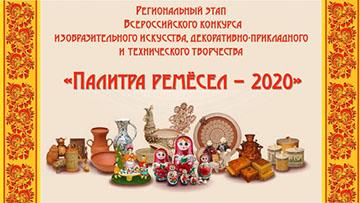 📄Опубликована онлайн-программа Всероссийского фестиваля «Палитра ремесел»