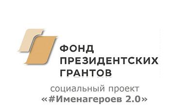На территории Саратовской области будет реализован социальный проект «#Именагероев 2.0»