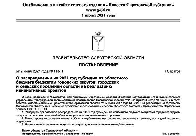 Поддержка местных инициатив: на благоустройство в районы области направлено порядка 120 млн рублей